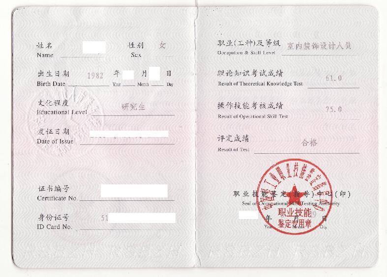 室內設計師資格證被取消還能考嗎