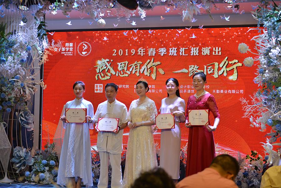 重庆茶艺培训学校