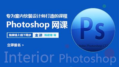 Photoshop图像处理网课