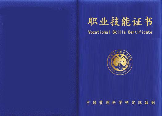 中国管理科学研究院职业技能证书相关介绍